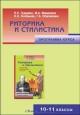 Риторика и стилистика 10-11 кл. Программа курса